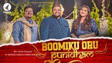 பூமிக்கொரு புனிதம் -Boomikoru Punitham