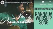 Ninna Prasannathe – Neenu illade naanenu maadalarenu