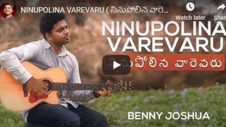 Ninnupolinivar Evaru melu Cheyuu  Devudavu Lyrics