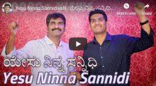 Yesu Ninna Sannidiyalli – ಯೇಸು ನಿನ್ನ ಸನ್ನಿಧಿಯಲ್ಲಿ